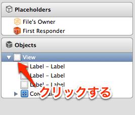 xcode4.5でiOS4.3対応アプリ時にエラー表示03