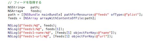 plist読込コード