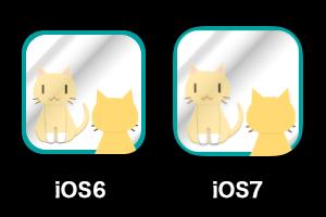 iOS6、iOS7アイコンの角丸比較