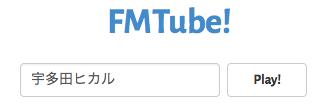 FMTube!でアーティスト検索