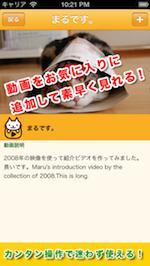 ポケねこ画面3